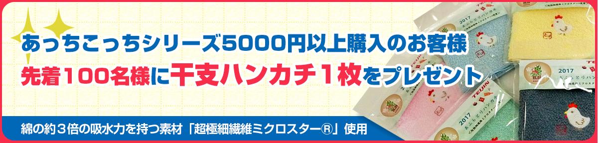 あっちこっちシリーズ5000円以上こう縫うのお客様先着100名様に干支ハンカチ1枚をプレゼント