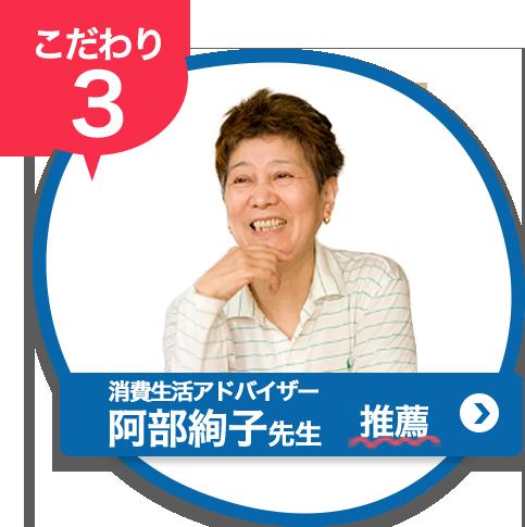 あっちこっち®ふきんのこだわりその3、消費生活アドバイザー阿部絢子先生推薦!