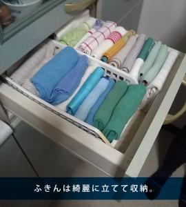 阿部先生のお宅の引き出し、ふきんは綺麗に立てて収納されていました