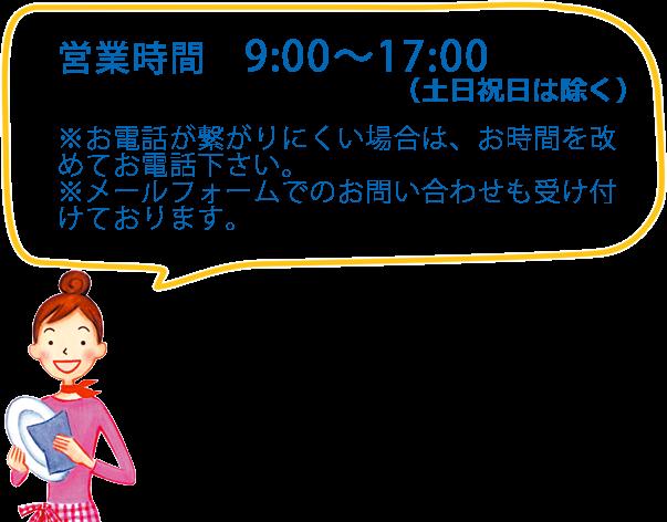窓口は9:00~17:00(土日祝日を除く)で営業しております。